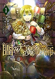 図書館の大魔術師(1)