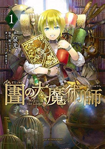 「図書館の大魔術師」(泉光)1巻(アフタヌーンコミックス)