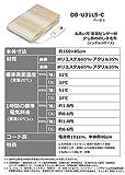 パナソニック 電気しき毛布 シングル 160×85cm 丸洗い可 室温センサー付 ベージュ DB-U31LS-C
