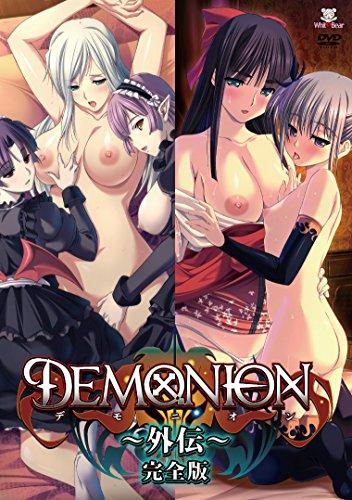* Animation demonion ~ Gaiden ~ full version [DVD]