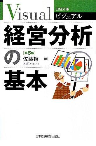 ビジュアル 経営分析の基本 〈第5版〉 (日経文庫ビジュアル)