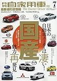 月刊自家用車 2017年 07 月号 [雑誌]