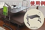 ベッドテーブルAXBT23キャスター付き