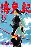 海皇紀(33) (講談社コミックス月刊マガジン)