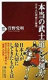本当の武士道とは何か 日本人の理想と倫理 (PHP新書)