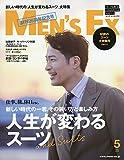 MEN'S EX(メンズイーエックス) 2019年 05 月号 [雑誌]