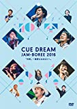 CUE DREAM JAM-BOREE 2016[DVD]