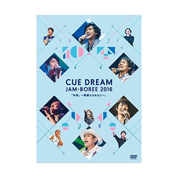 CUE DREAM JAM-BOREE 2016...の商品画像