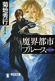 魔界都市ブルース 妖月の章 (祥伝社文庫)