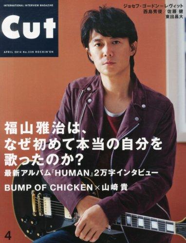 Cut (カット) 2014年 04月号 [雑誌] -