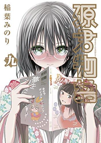 源君物語 9 (ヤングジャンプコミックス)