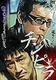 チンピラ [DVD]