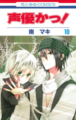 声優かっ! 第10巻 (花とゆめCOMICS)の詳細を見る