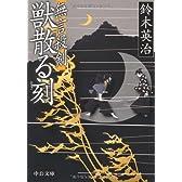 無言殺剣 獣散る刻 (中公文庫)