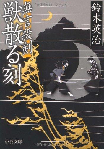 無言殺剣 獣散る刻 (中公文庫)の詳細を見る
