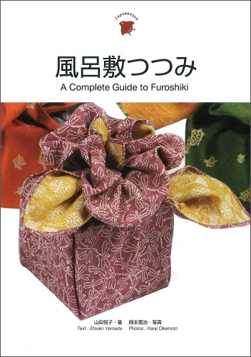 風呂敷つつみ A Complete Guide to Furoshiki (Japanesque)の詳細を見る
