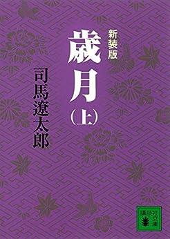 [司馬遼太郎]の新装版 歳月(上) (講談社文庫)