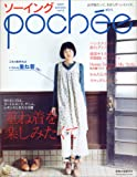 ソーイングPochee vol.4 (Heart Warming Life Series) 画像