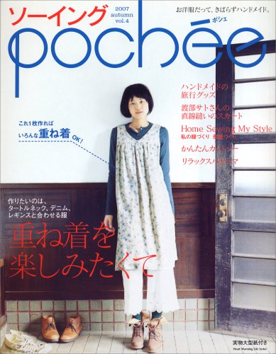 ソーイングPochee vol.4 (Heart Warming Life Series)