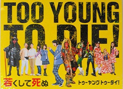 【映画パンフレット】 TOO YOUNG TO DIE! 若...