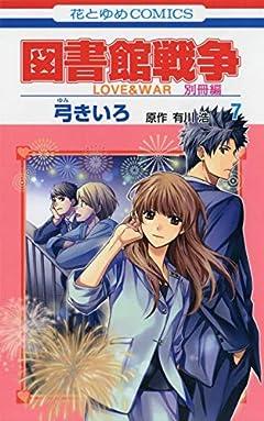 図書館戦争 LOVE&WAR 別冊編の最新刊