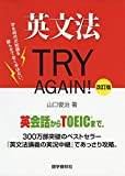 英文法TRY AGAIN! 改訂版 (TRY AGAIN!シリーズ)