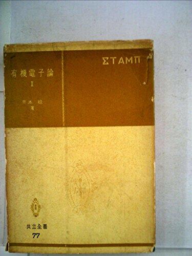 有機電子論〈第2〉 (1954年) (共立全書)