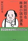阿佐田哲也麻雀小説自選集 (文春文庫)