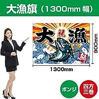 大漁旗 マグロ(ポンジ) 1300mm幅 BC-14 (受注生産)