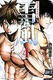 明治異種格闘伝 雪風(4) (マンガボックスコミックス)
