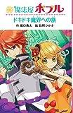 魔法屋ポプル ドキドキ魔界への旅 (魔法屋ポプルシリーズ 図書館版 10)