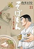 そばもん 11―ニッポン蕎麦行脚 (ビッグコミックス)