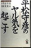 平松守彦のヤル気を起こす (いい話シリーズ)
