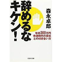 【文庫】 辞めるなキケン! 年収300万円未満時代の会社との付き合い方 (文芸社文庫)