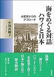 海をめぐる対話 ハワイと日本 (塙選書124)