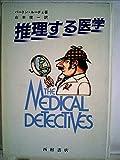 推理する医学 (1985年)