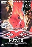トリプルX [DVD]