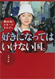 好きになってはいけない国。韓国発!日本へのまなざし (文春文庫)