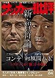 サッカー批評(84) (双葉社スーパームック)