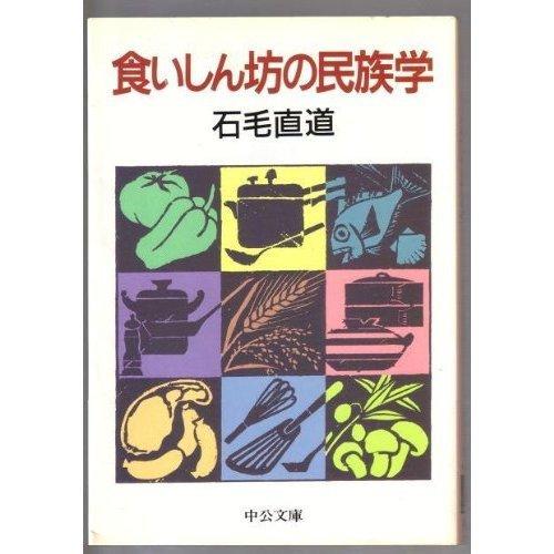 食いしん坊の民族学 (中公文庫)の詳細を見る