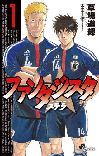 ファンタジスタ ステラ(1) (少年サンデーコミックス)