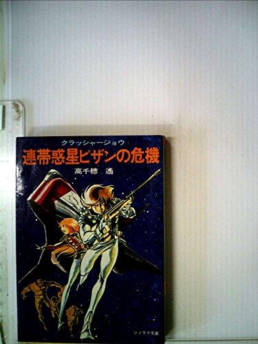連帯惑星ピザンの危機―クラッシャージョウ 1 (1977年) (ソノラマ文庫)の詳細を見る