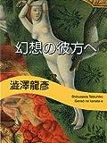 幻想の彼方へ 澁澤龍彦コレクション (河出文庫)