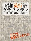 昭和流行語グラフィティ: 第一巻 昭和元年~昭和21年