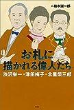 お札に描かれる偉人たち 渋沢栄一・津田梅子・北里柴三郎 画像
