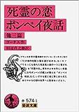 死霊の恋・ポンペイ夜話 他三篇 (岩波文庫) 画像