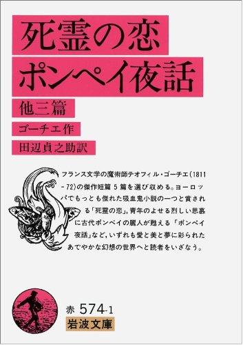 死霊の恋・ポンペイ夜話 他三篇 (岩波文庫)の詳細を見る