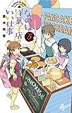 なのは洋菓子店のいい仕事(5) (少年サンデーコミックス)