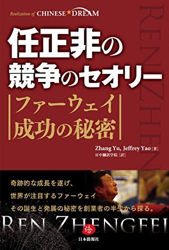 任正非の競争のセオリー ファーウェイ成功の秘密 (CHINESE DREAM)