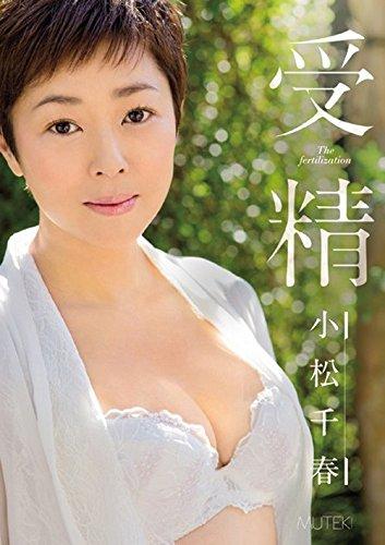 受精 小松千春 MUTEKI [DVD]